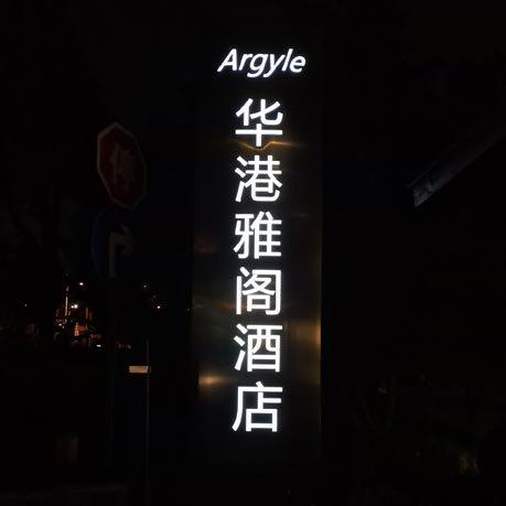 华港雅阁酒店楼顶发光字