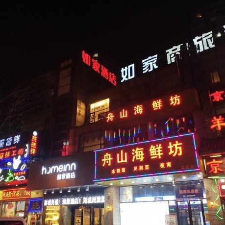 如家酒店楼顶发光字