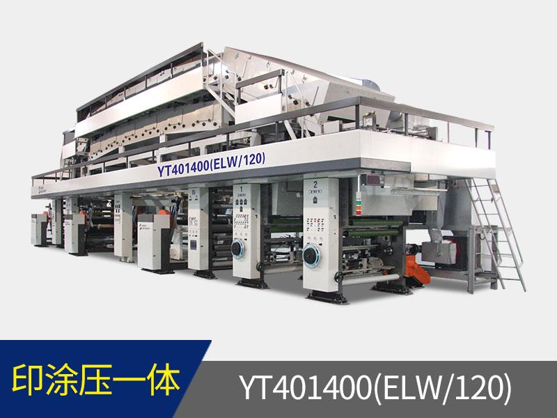 YT401400(ELW/120) 包復裝飾紙自動凹版印刷(預浸紙)涂布壓紋一體機