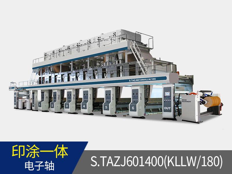 S.TAZJ601400(KLLW/180) 包復裝飾紙自動凹版印刷涂布一體機