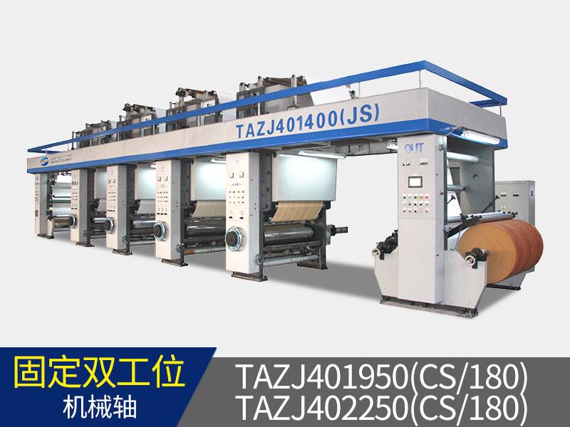 TAZJ401950(JS/180)  TAZJ402250(JS/180)半自動裝飾紙凹版印刷機