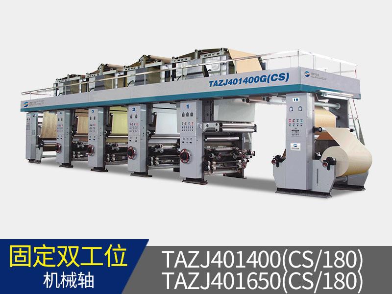 TAZJ401400(CS/180)、TAZJ401650(CS/180) 半自動裝飾紙凹版印刷機