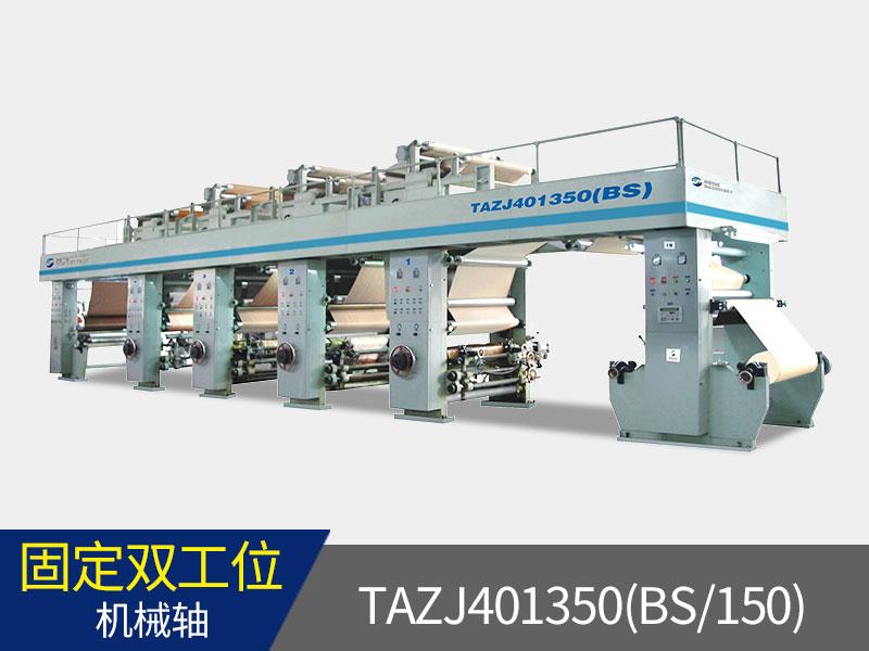 TAZJ401350(BS/150) 半自動裝飾紙凹版印刷機