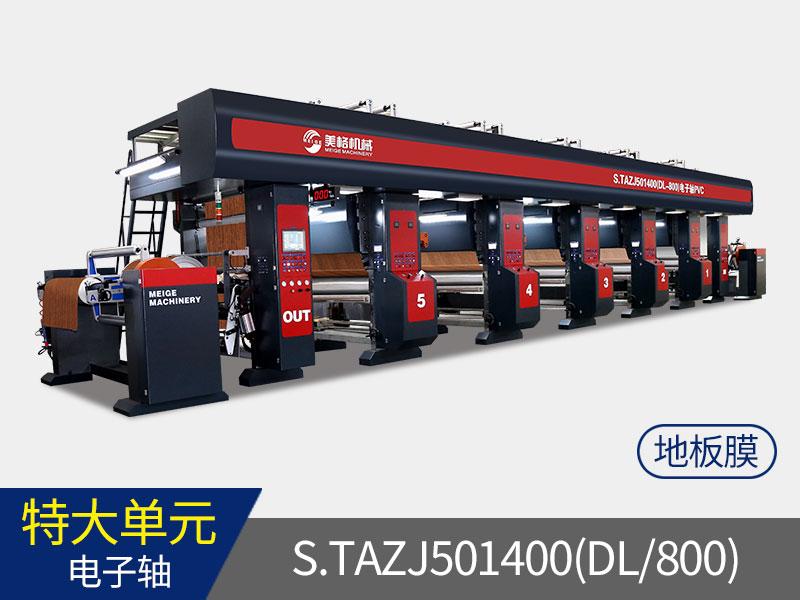 S.TAZJ501400(DL/800)  特大單元電子軸PVC、PP地板膜(復合膜)自動凹版印刷機
