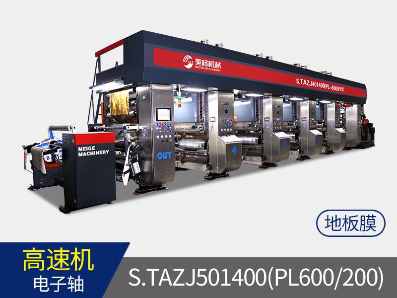 S.TAZJ501400(PL600/200)  高速電子軸PVC、PP地板膜(復合膜)自動凹版印刷機