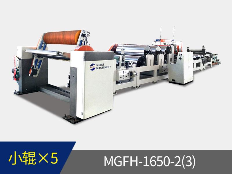 MGTH-1650-2(3)  PVC、PP膜五輥多層無膠復合壓紋機