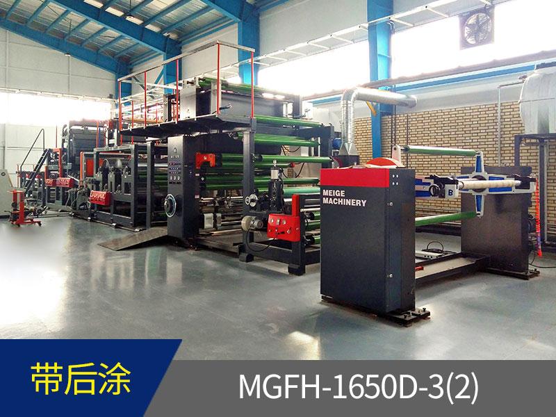 MGFH-1650D-2(3)  PVC、PP膜多層無膠復合壓紋機(帶后涂)