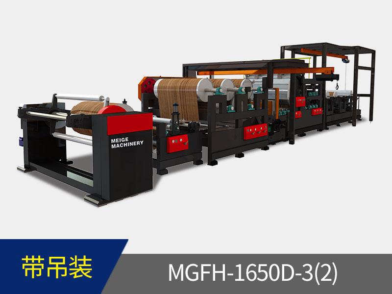 MGFH-1650D-2(3)   PVC、PP膜多層無膠復合壓紋機(帶吊裝)