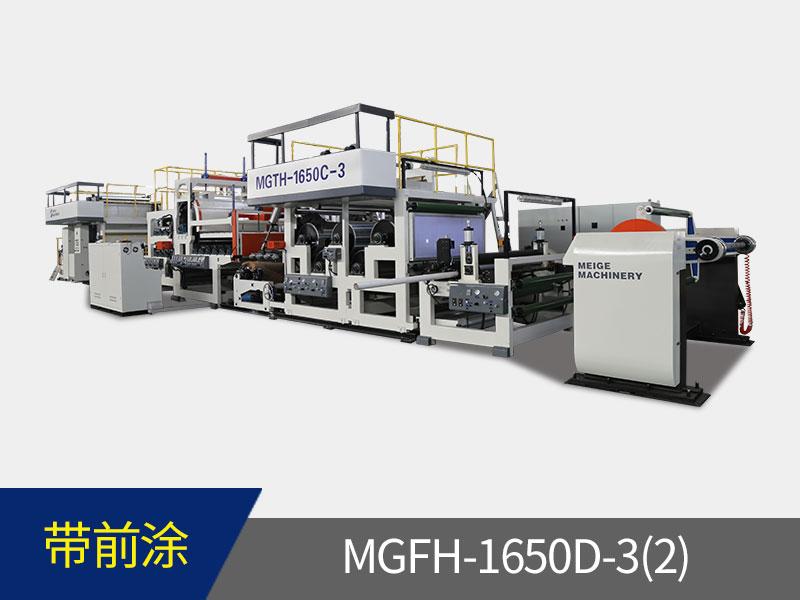 MGFH-1650D-2(3)  PVC、PP膜多層無膠復合壓紋機(帶前涂)