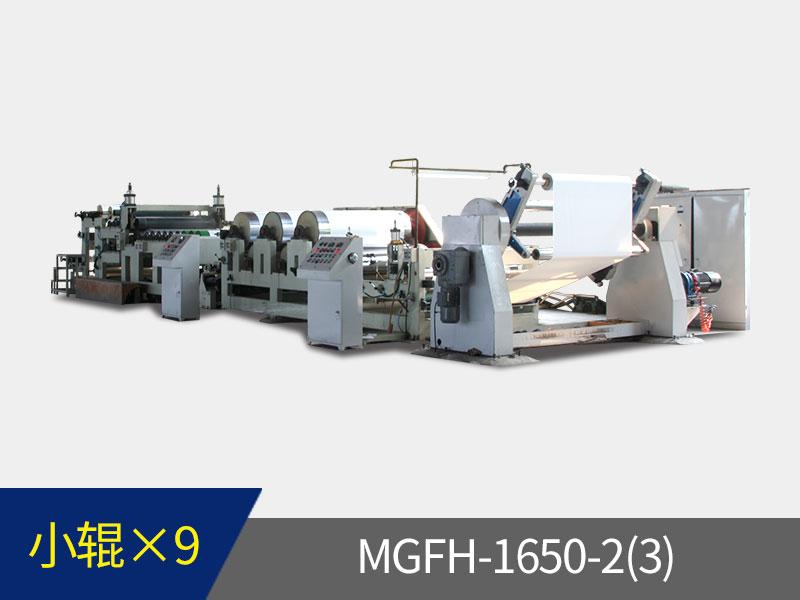 MGTH-1650-2(3)  PVC、PP膜九輥多層無膠復合壓紋機