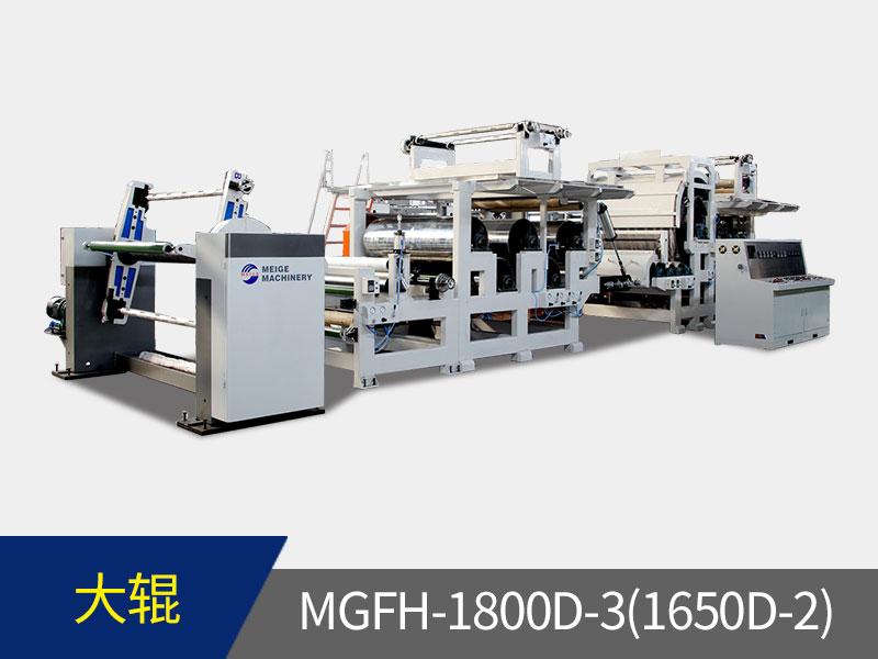 MGFH-1800D-3(2)  PVC、PP膜多層無膠復合壓紋機