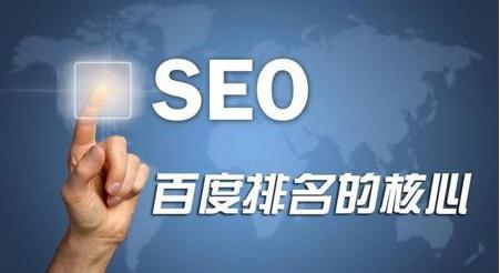 一种快速提高网站SEO优化排名的方法