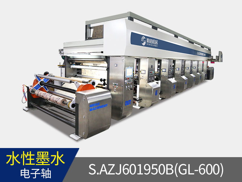 S·AZJ601950B(GL-600) 轉移紙(膜)電子軸全自動凹版印刷機