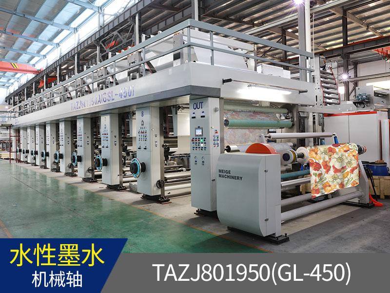 TAZJ801950(GL-450) 轉移紙(膜)全自動凹版印刷機