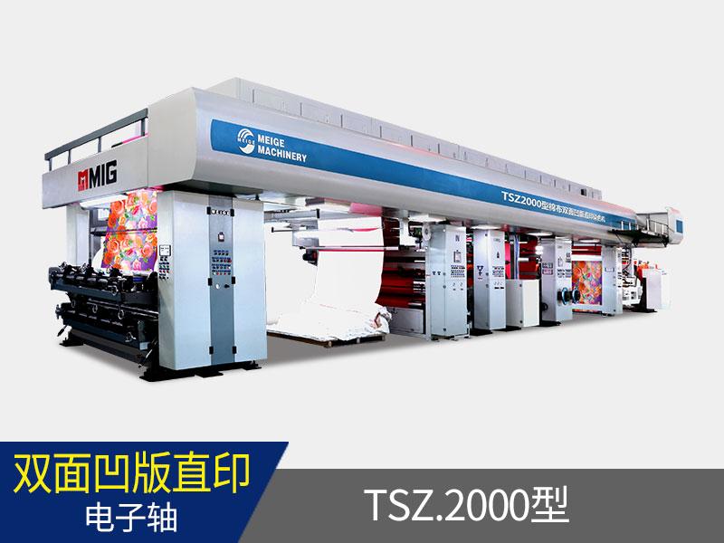 TSZ.2000型 棉滌雙面凹版直印染色機