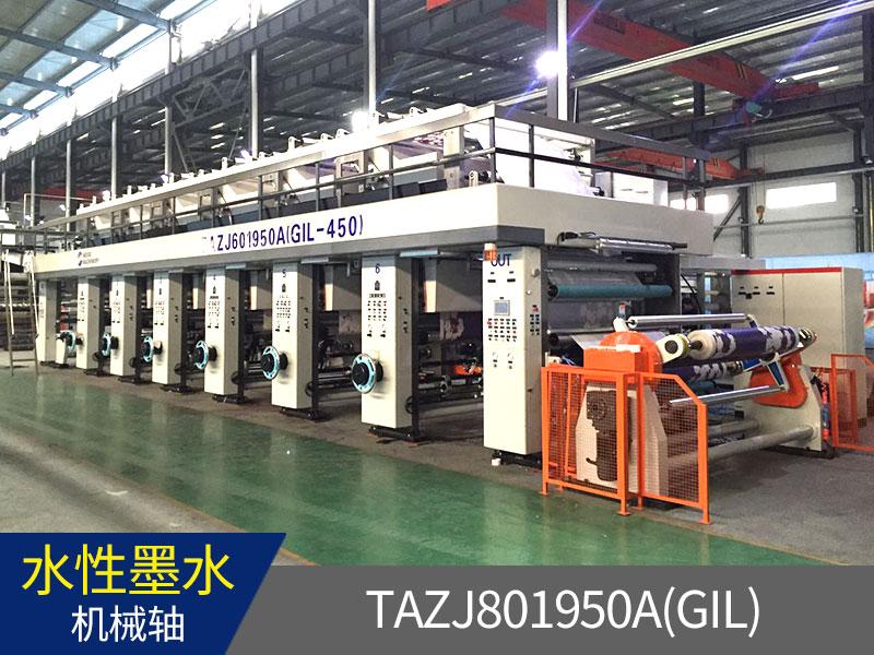 TAZJ801950A(GL) 轉移紙(膜)全自動凹版印刷機