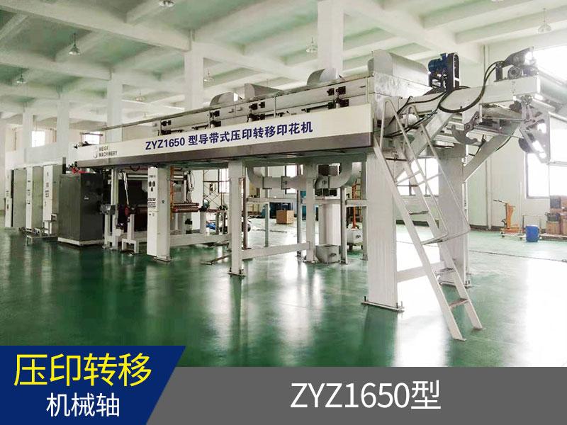 ZYZ1650-2000型 導帶式壓印轉移印花機