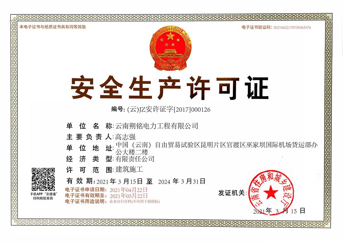 电子安全生产许可证20210422170704.jpg