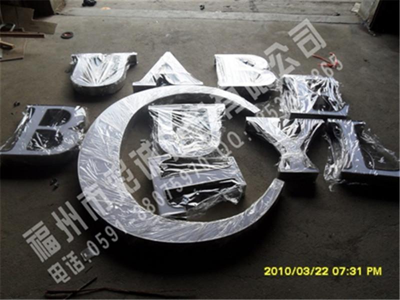 不銹鋼精工發光字、不銹鋼精工不發光字