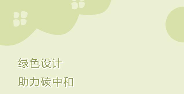 2021中國(良渚)綠色設計助力碳中和高峰論壇暨浙江省工業設計十佳頒獎典禮