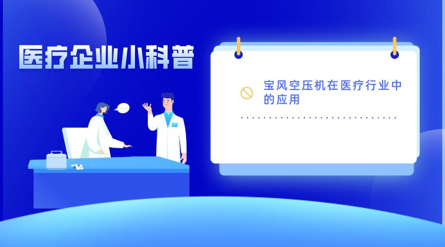宝风空压机在医疗行业中的应用
