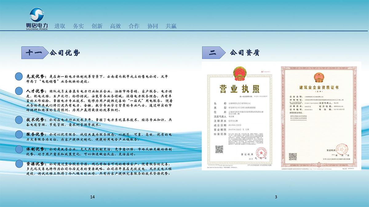 云南朔铭电力售电服务指南更改-5.jpg