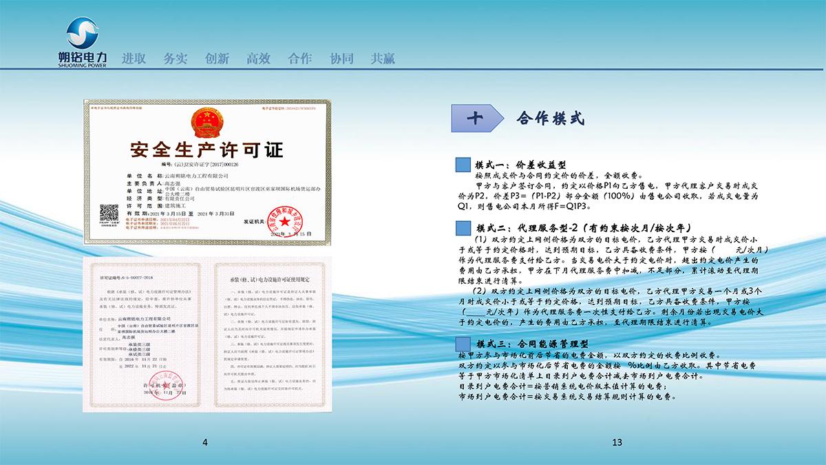 云南朔铭电力售电服务指南更改-6.jpg