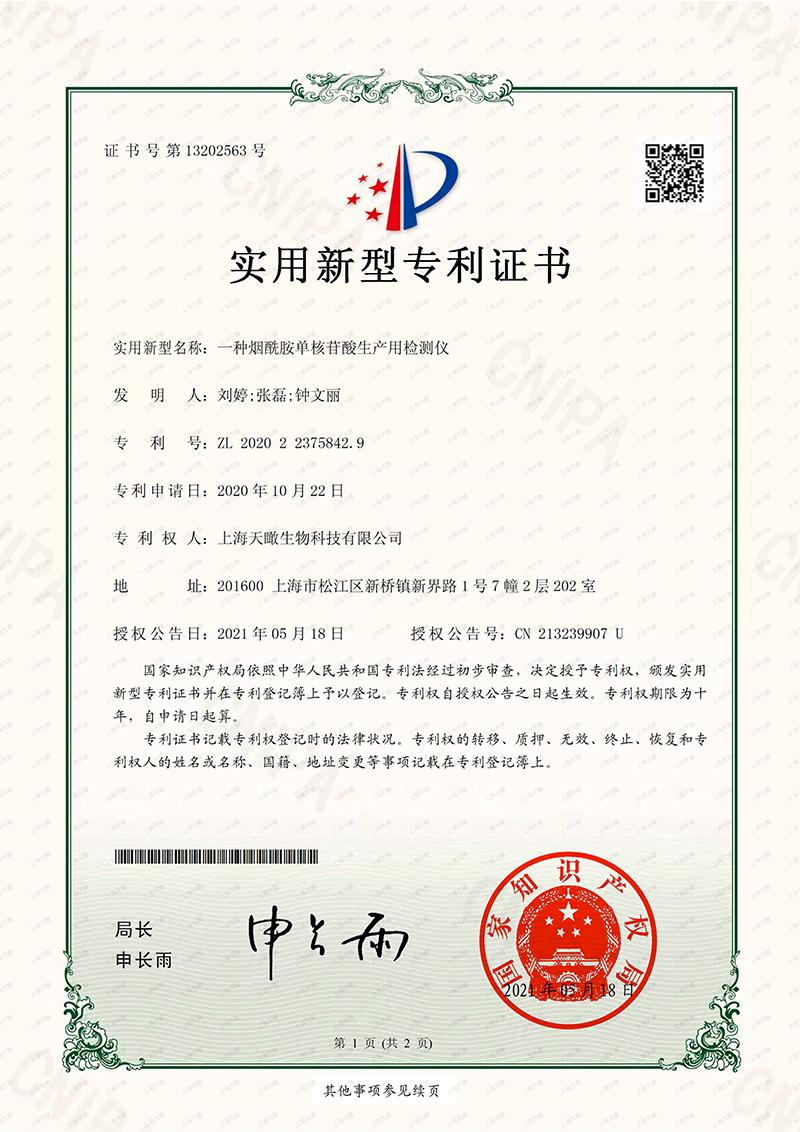 2020223758429-实用新型专Li证书(签章)_00.jpg