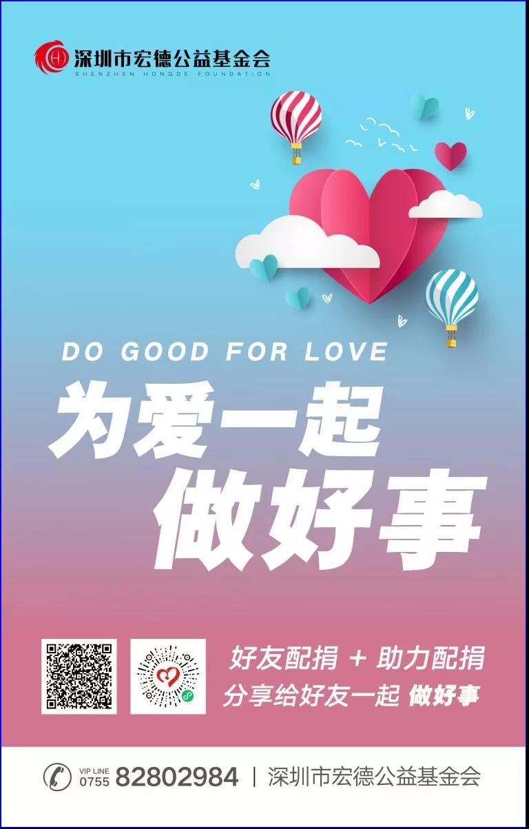 深圳市宏德公益基金会.png
