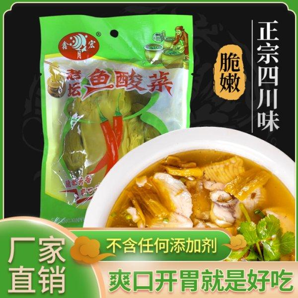 老坛鱼酸菜底料