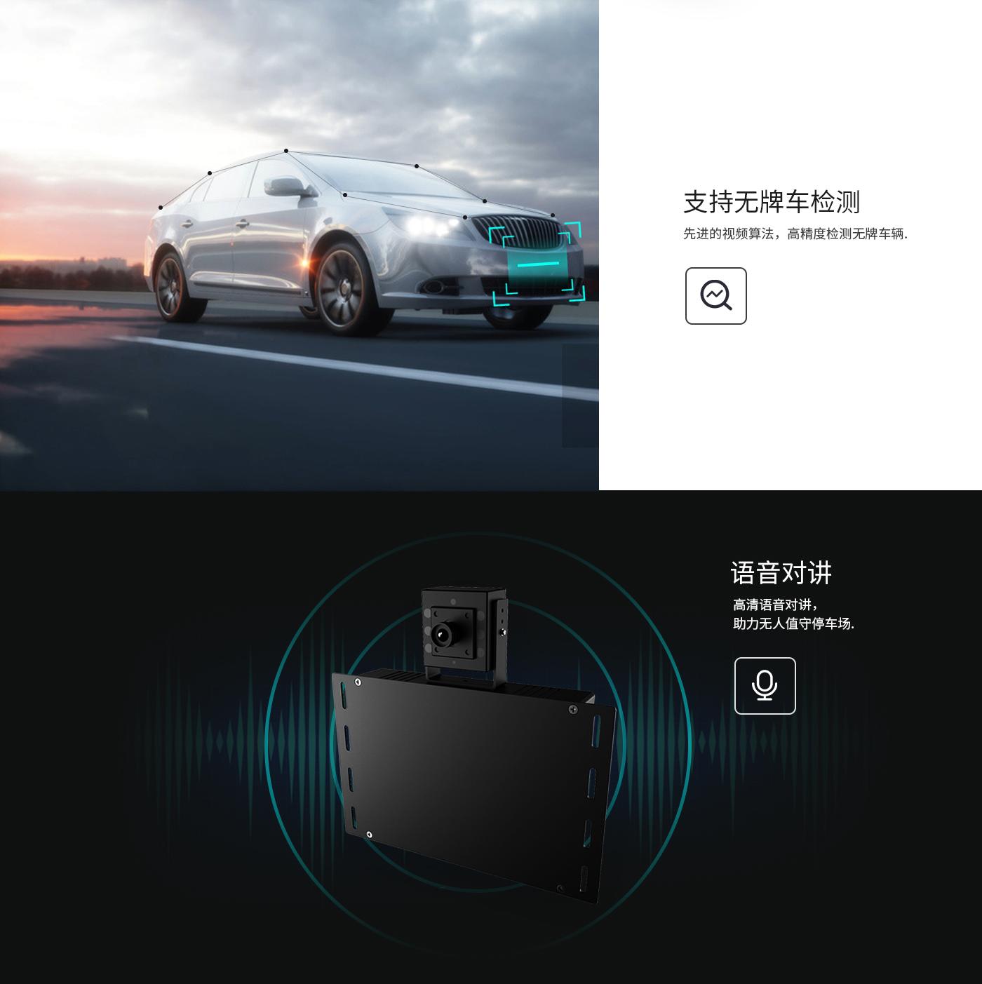 VBOX 海纳系列车牌识别广告盒4.jpg
