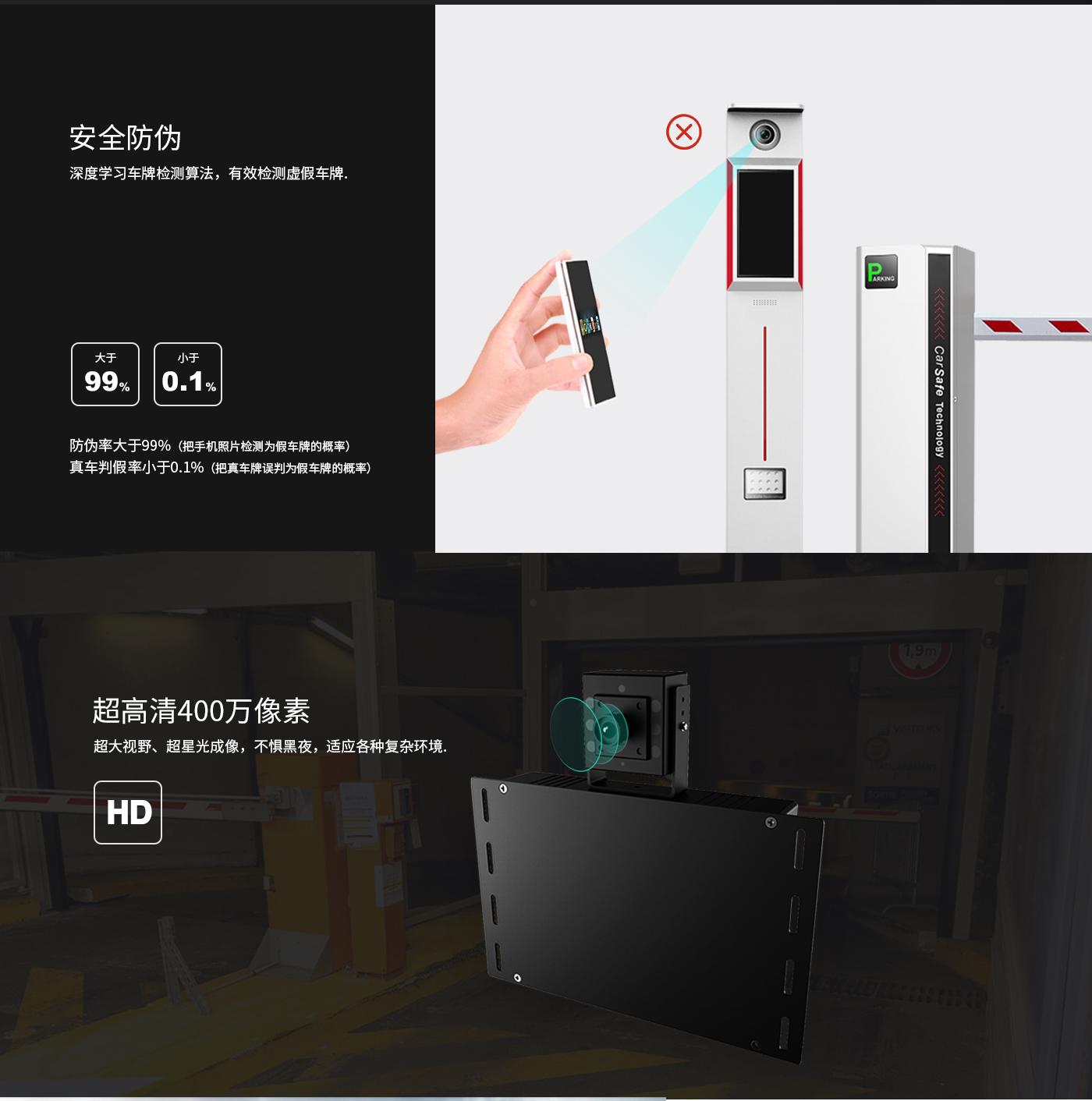 VBOX 海纳系列车牌识别广告盒3.jpg