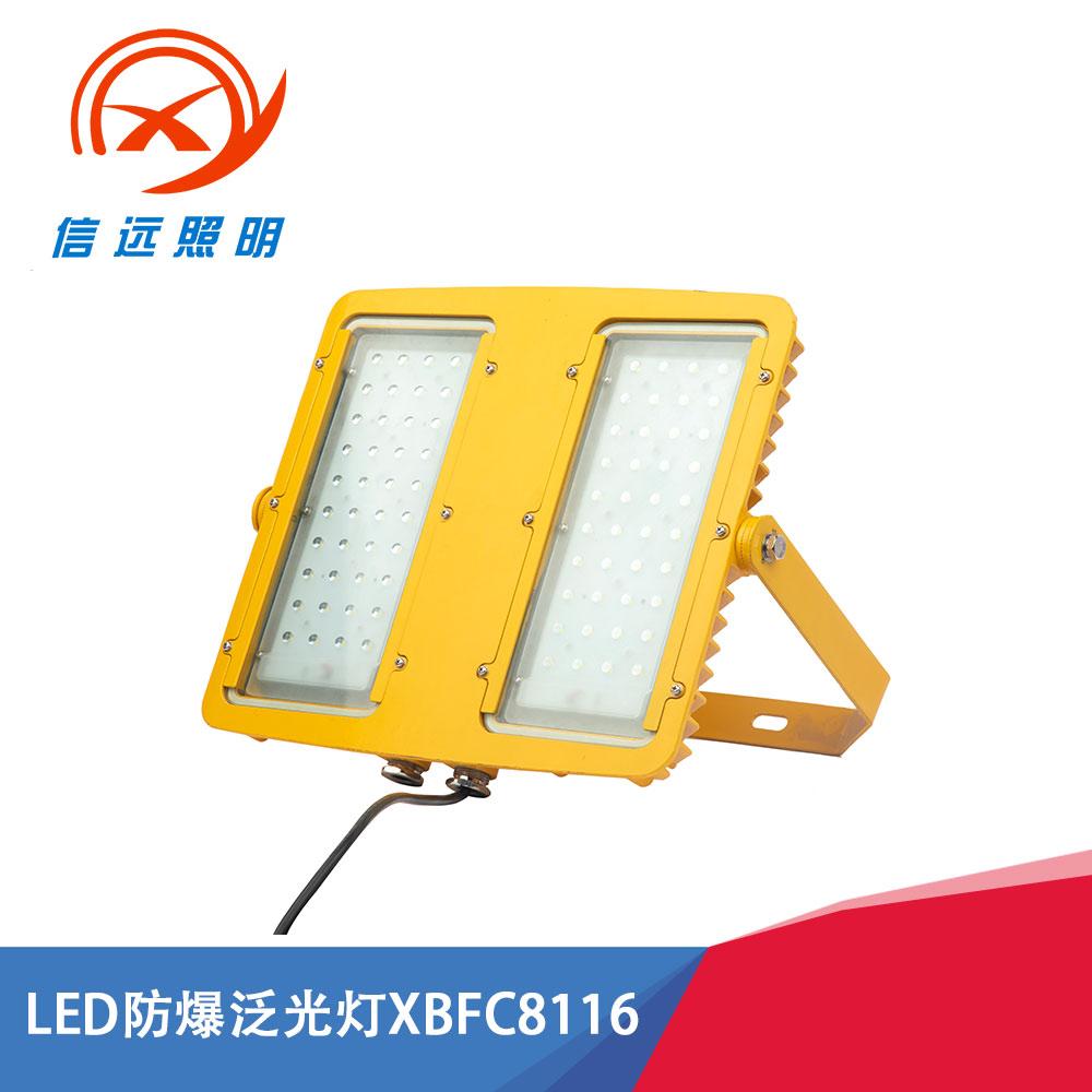 LED防爆泛光灯XBFC8116