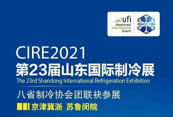 河南節諾板業應邀參加第23屆山東國際制冷展