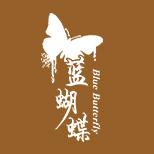 杭州蓝蝶文化艺术有限公司