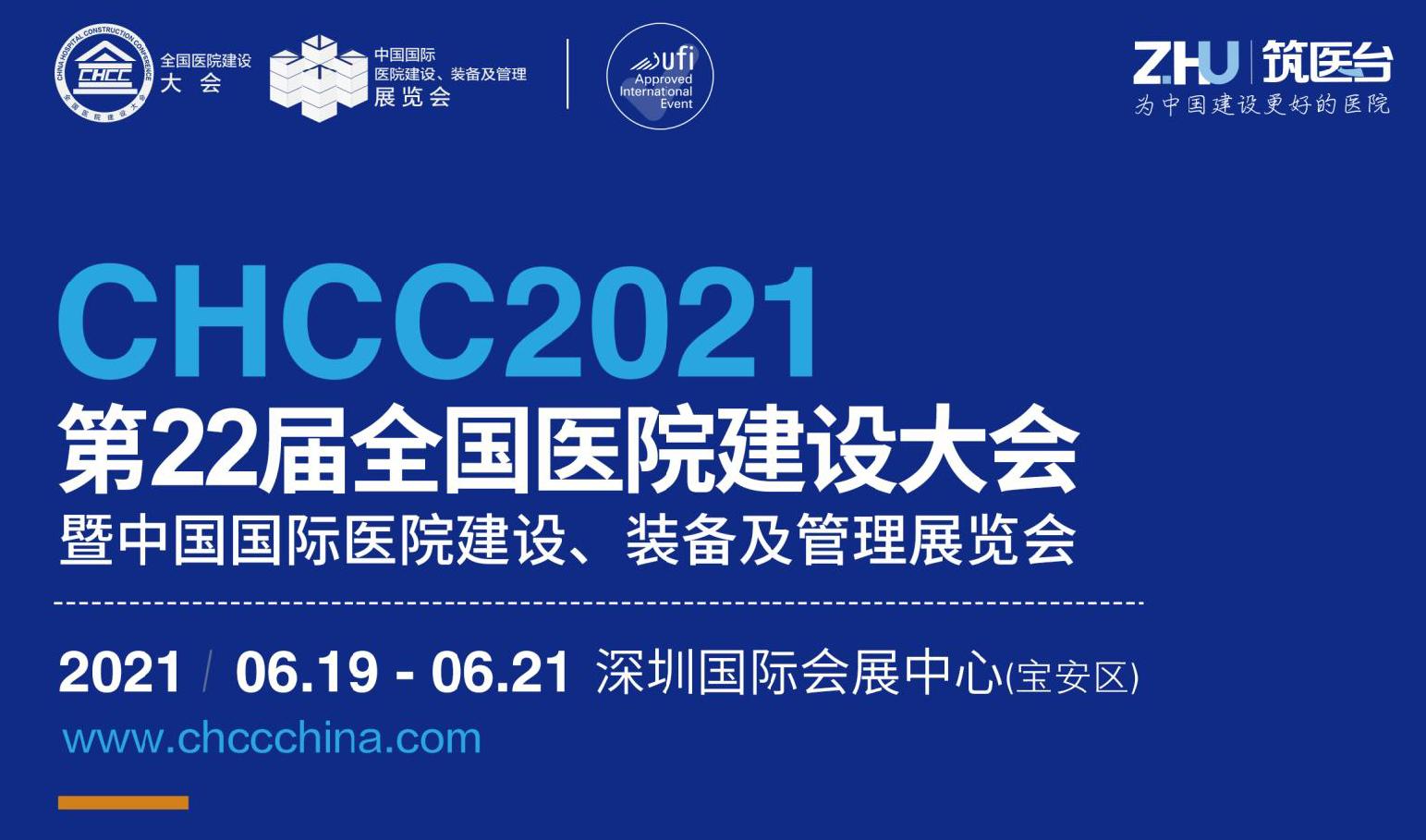 第22届全国医院建设大会即将在深圳开展