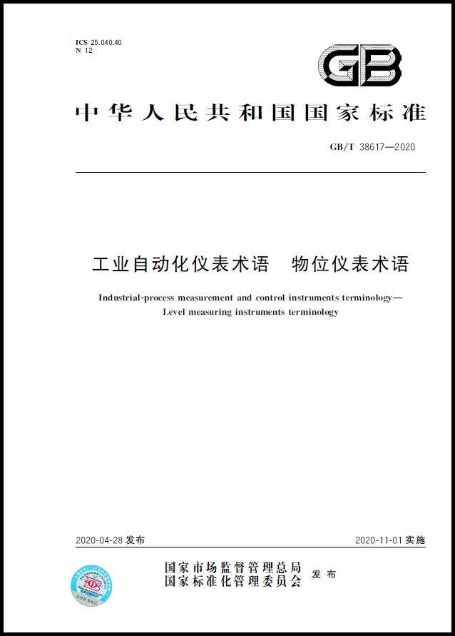 工业自动化仪表术语 物位仪表术语(封面).png