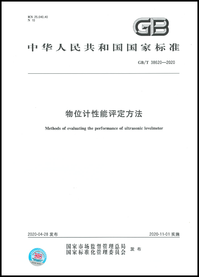 物位计性能评定方法(封面).png