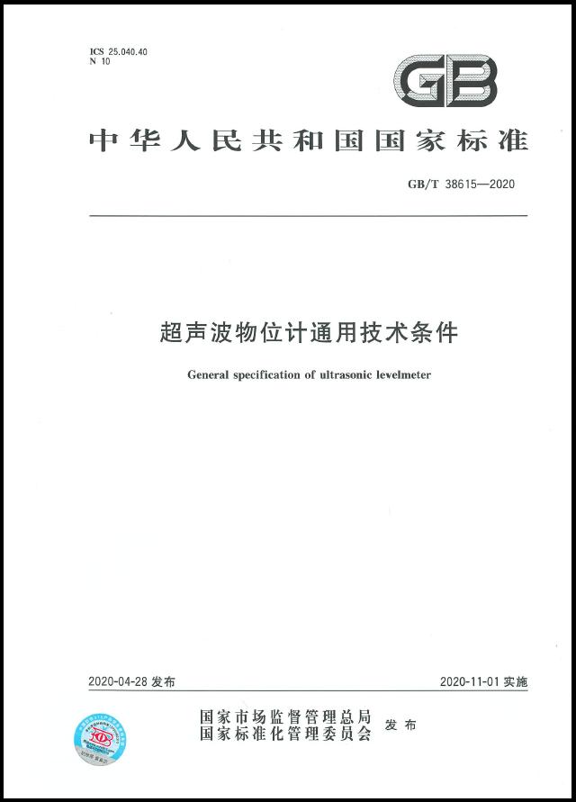 超声波物位计通用技术条件(封面).png