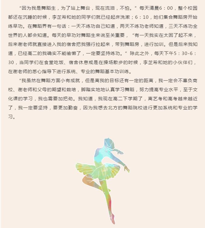 【杰仁学生专栏】 舞蹈艺考│静待蜕变,泪与汗灌溉出最美丽的花儿.png