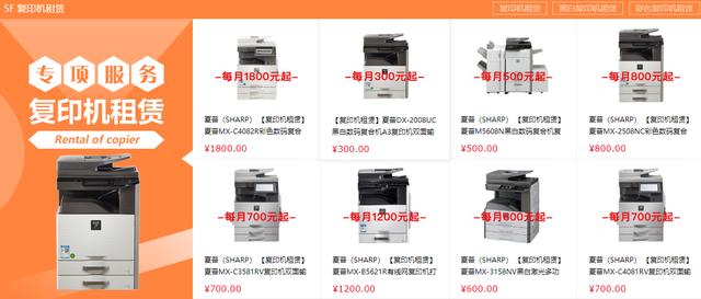 上海公司复印机为什么不会坏?原来找了上海复印机租赁公司了!