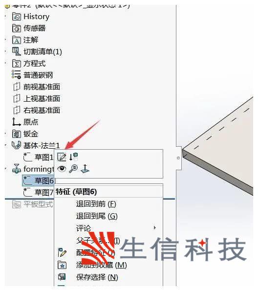 SOLIDWORKS冲窝成型工具介绍