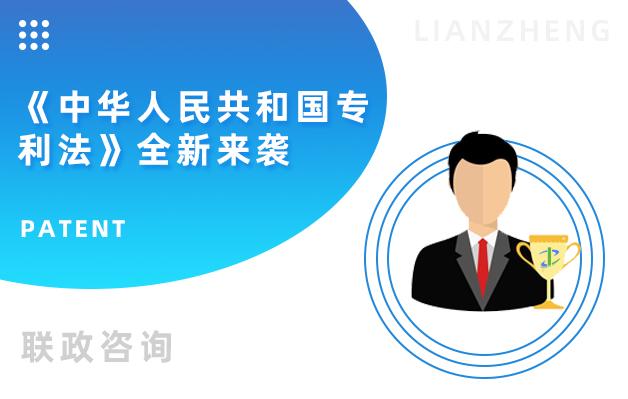 重要 | 《中华人民共和国专利法》全新来袭,6月1日起正式施行!