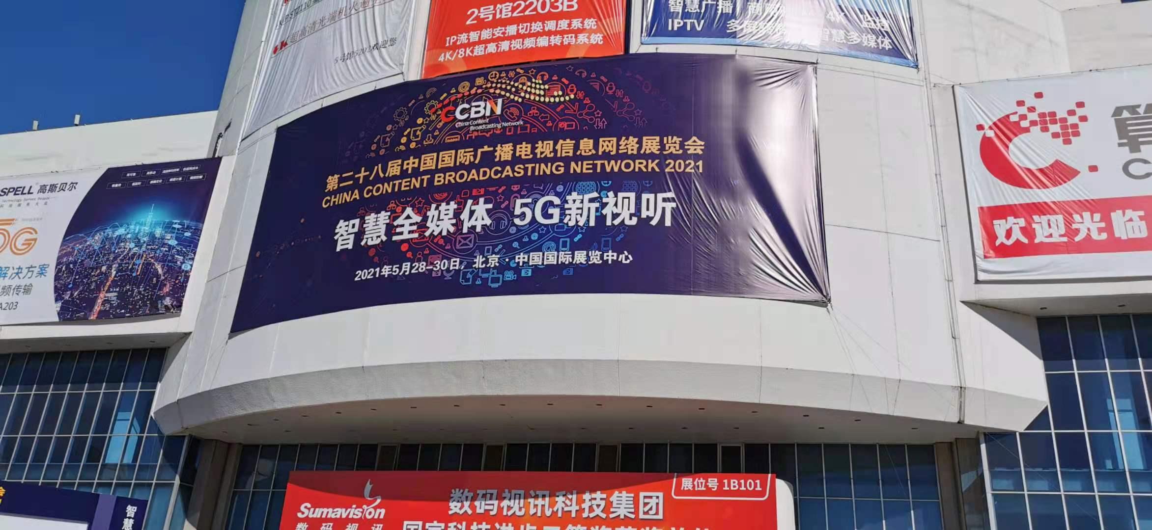 祝賀第二十八屆中國國際廣播電視信息網絡展覽會(CCBN)于2021年5月28日開幕!