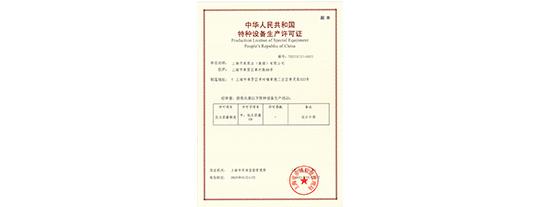 丹泉集團榮獲壓力容器生產許可證
