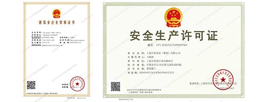 丹泉集團榮獲建筑業企業資質證書