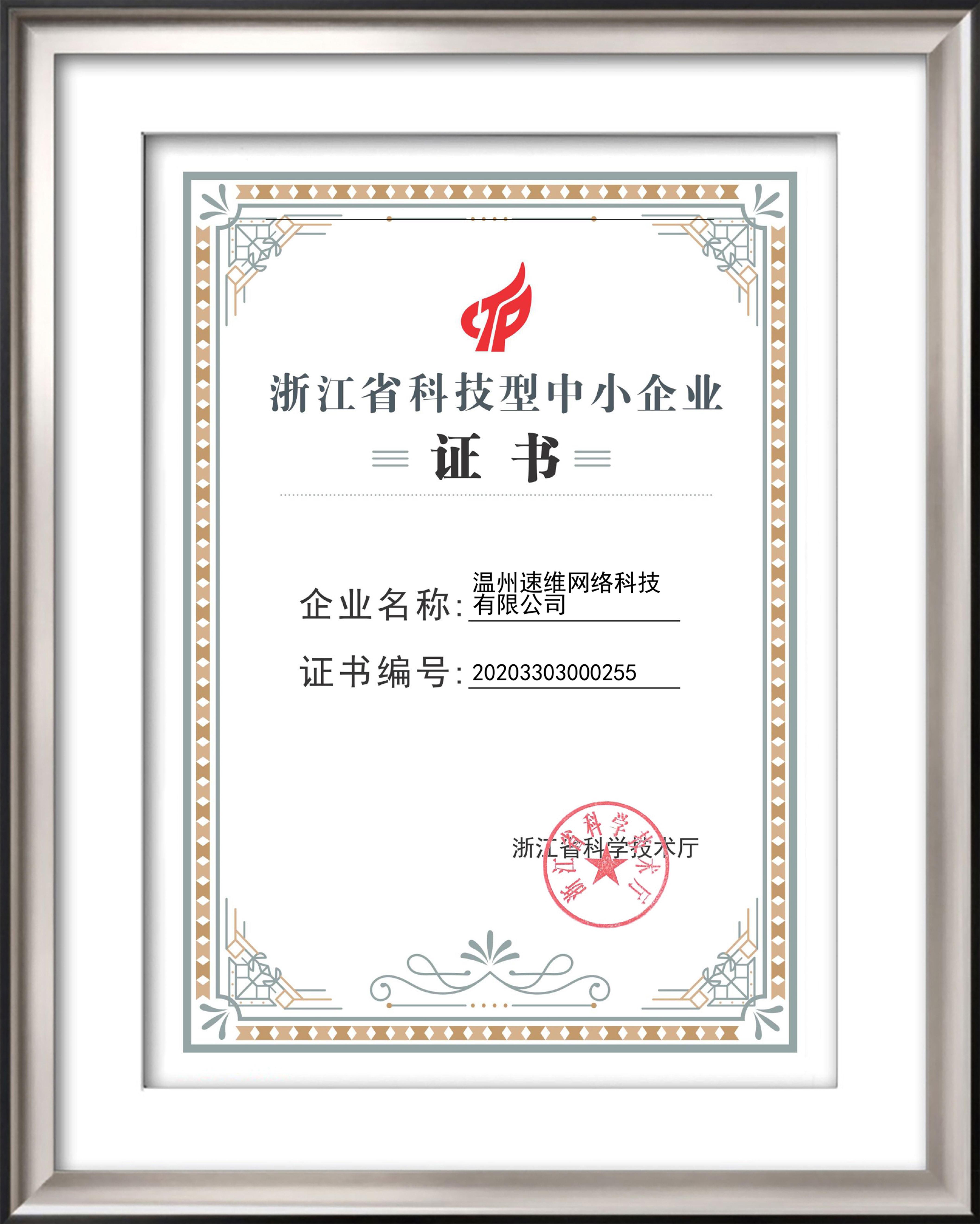 浙江省科技型中小企业_看图王.jpg