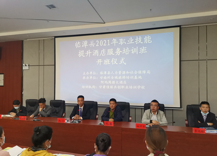 临潭县2021年职业技能提升培训班开班了!