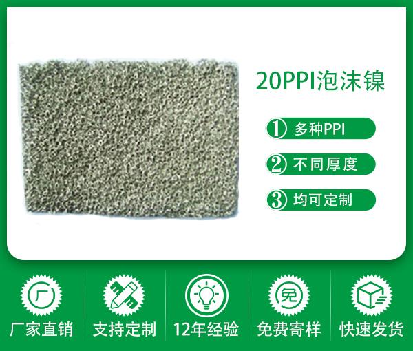 深圳綠創廠家直銷 20PPI泡沫鎳 金銀提純泡沫鎳 電極泡沫鎳網 吸金鎳網