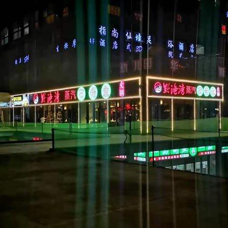 餐饮店发光字门头招牌